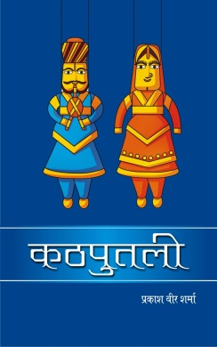 prakesh book 2.jpg